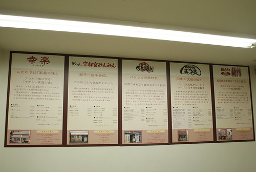 ここで食べられるのは5店舗