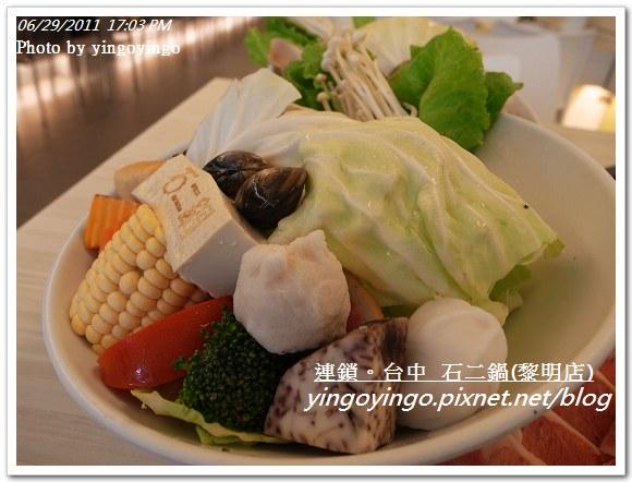 台中市_石二鍋(黎明店)20110629_R0040594