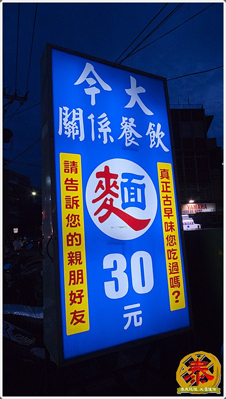 2011.06.26 今大麵店-14