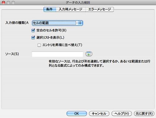 スクリーンショット(2011-07-18 11.33.32)