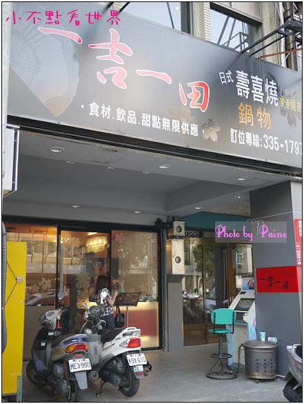 桃園一吉一田壽喜燒06.JPG