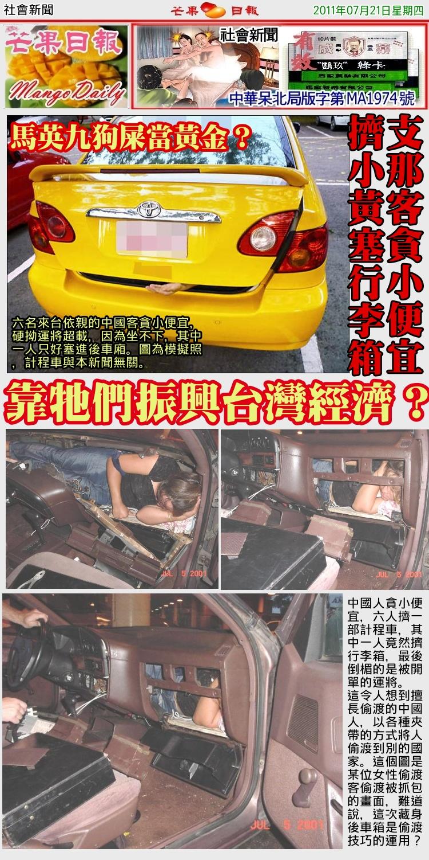 110721社會新聞--搭小黃塞後車箱,偷渡技巧的運用