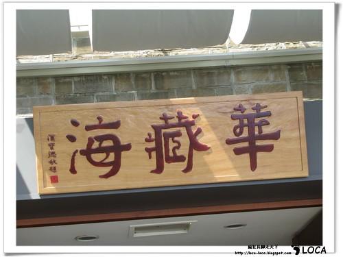 東北角-黃金福隆線IMG_7744.jpg
