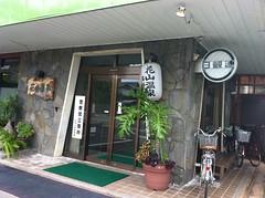 花山温泉の写真