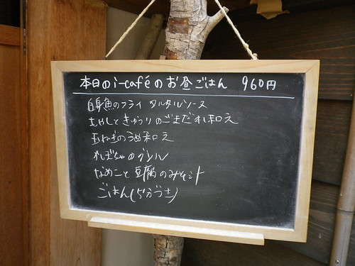 i-cafe 妙真寺 で親子ランチ(名古屋市西区・国際センター)