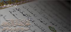 شهر رمضآن الذي أنزل فيه القرآن هدى للنآس وبينآت من الهدى والفرقآن (aboodeksa) Tags: ، كريم تصاميم رمضان بي تواقيع رمضانية رمضاني بلاكبيري رمزيات