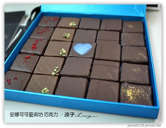 安娜可可藝術坊 巧克力 13