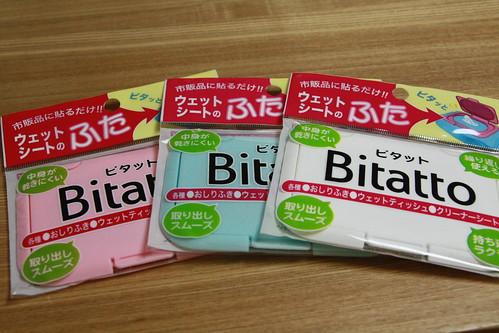 ビタット Bitatto