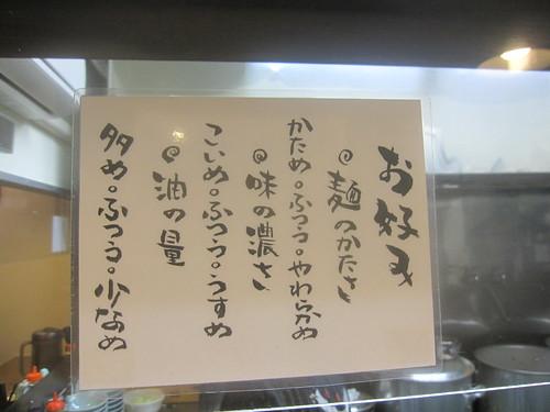 お好み@五十三家(新桜台)