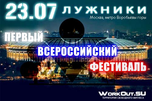Первый всероссийский фестиваль по Воркауту
