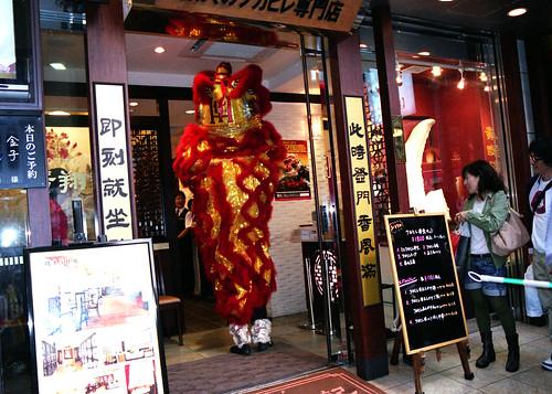 横浜中華街・国慶節獅子舞 V