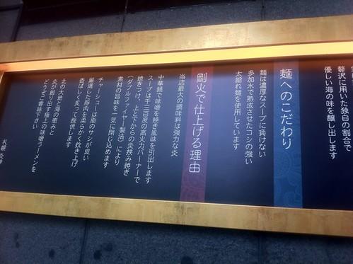 炎の味噌ラーメン「札幌 炎神(えんじん)」