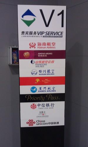 ShangHai HongQiao VIP lounge (Priority pass)