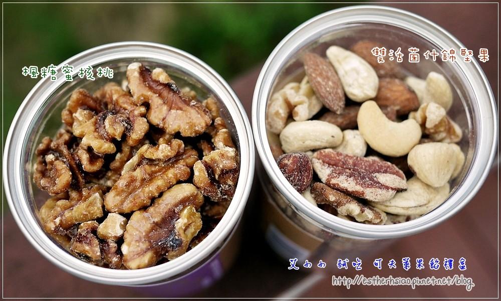 13 楓糖蜜核桃+雙活菌什錦堅果