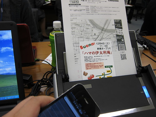 ScanSnap S1500 iPhone/iPad連携