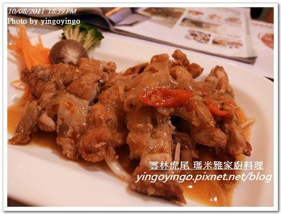 雲林虎尾_瑪米雅家廚料理20111008_R0042693