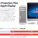 Apple製品を長く使うなら、絶対AppleCare Protection Planに入りましょう