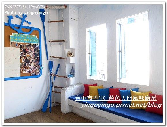 台中西屯_藍色大門20111022_R0043106