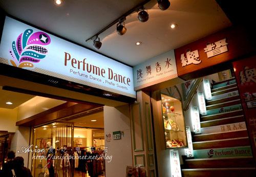 跳舞香水002.jpg