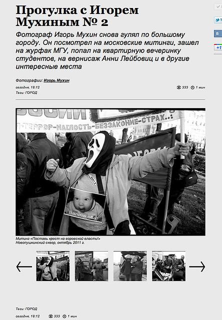 БГ. Прогулка с Игорем Мухиным № 2