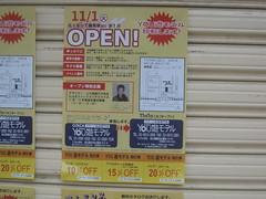 張り紙@YOU遊モデル(練馬)