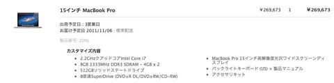15インチMacBook Proを買った