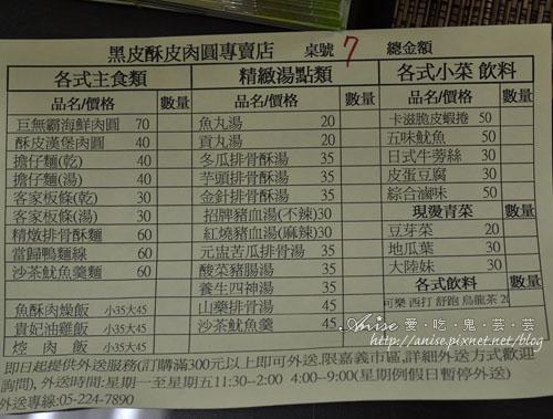 09黑皮酥皮肉圓008拷貝.jpg