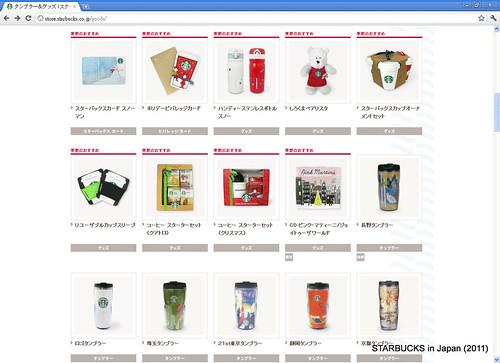 STARBUCKS in Japan Xmas 2011117044227