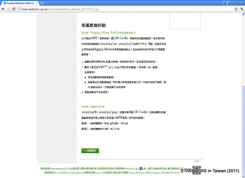 STARBUCKS in Taiwan Xmas 2011117055610