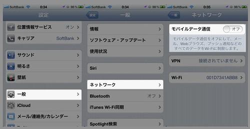 iOS5 になってからの電話関連の不具合(発信/着信できないなど) →「モバイル通信 OFF>ON>OFF」をまず試しましょう。 | @CDiP