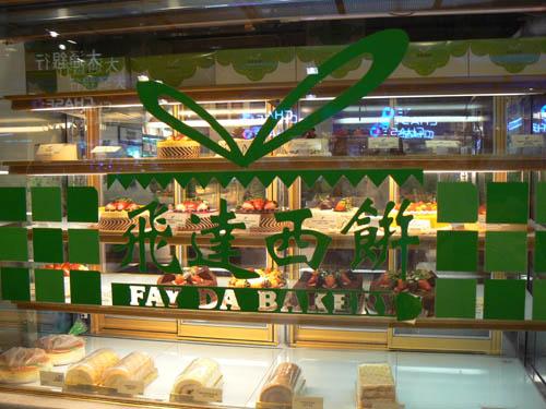 fay da Bakery.jpg