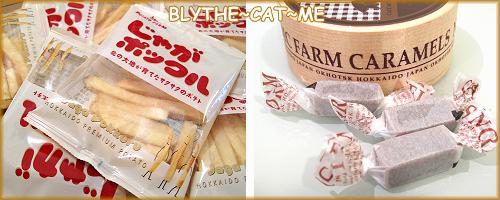 北海道薯條N牛乳糖