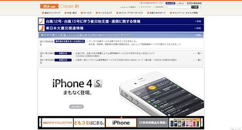 20111005_iPhone4S_au_kddi_10