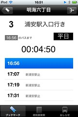 urayasu bus time table