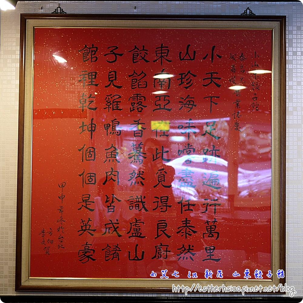 2 小山東餃子館