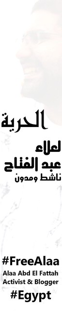 #FreeAlaa أطلقوا صراح علاء فورا