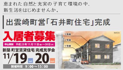 出雲崎町営「石井町住宅」ホームページ
