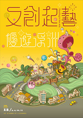 Floating in the Arts (Nikistyle) Tags: park city travel shadow sky plant flower building tree green art love water smile car illustration train project poster logo fun idea design dance colorful village wind map space cartoon picture atmosphere together enjoy taipei create visual niki lovable nikistyle