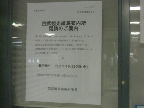 張り紙@西武観光(練馬)