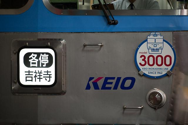ありがとう京王電鉄井の頭線3000系 営業部作成HM