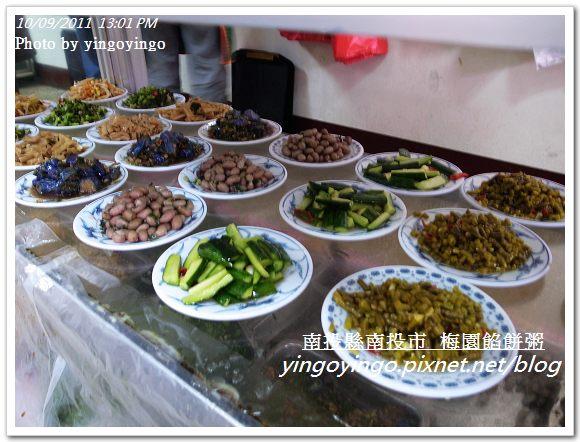 南投市_梅園餡餅粥20111009_R0042703