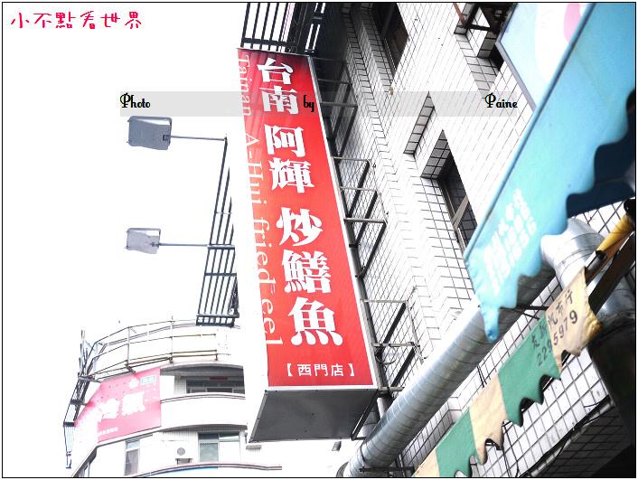 台南阿輝炒鱔魚 (5).JPG