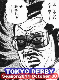 TOKYO DERBY 東京ダービー