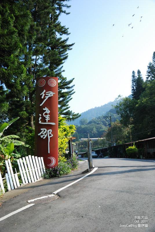 2011_1026水社大山DSC_2904