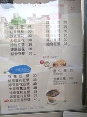 20111008-豆花價目表-1