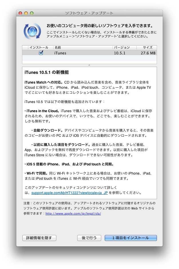 iTunes10.5.1