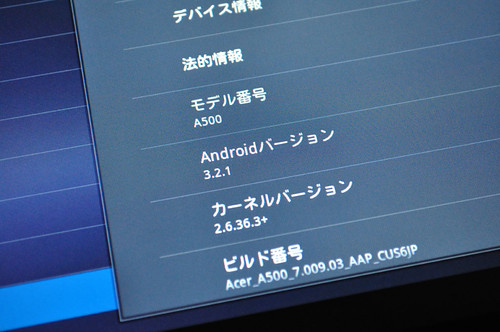 Acer ICONIA TAB A500 Android3.2アップデート