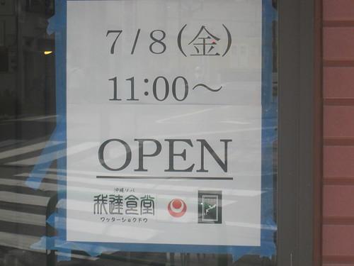 張り紙@我達食堂(江古田)
