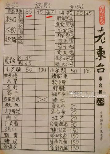 台東小吃美食004.jpg