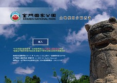 金門國家公園土地使用分區查詢網頁截圖.jpg